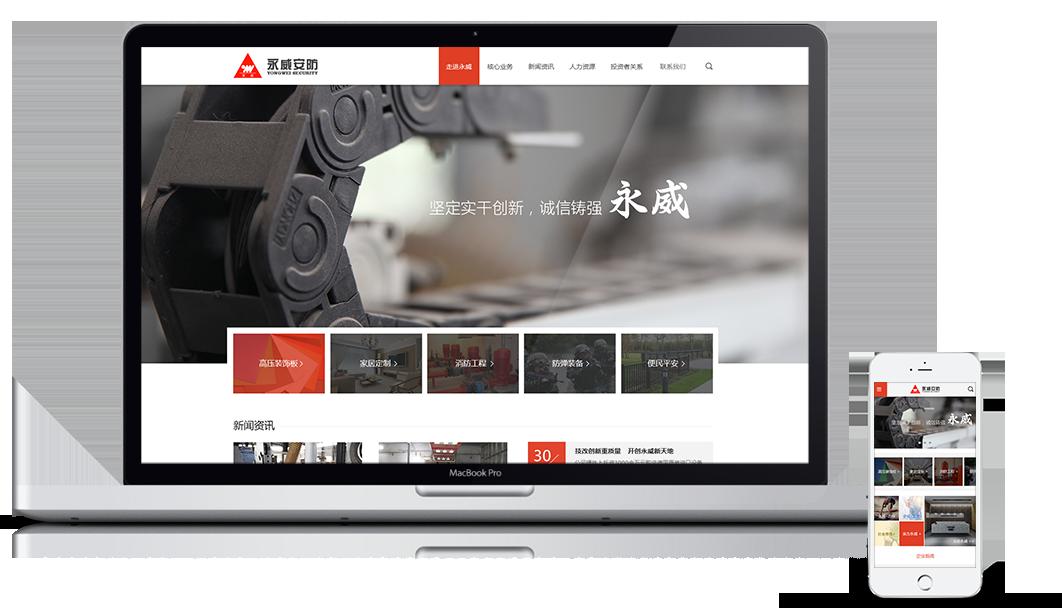 永威安防中文品牌官网