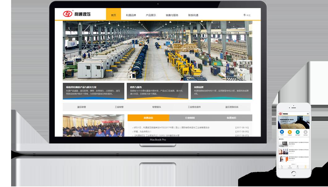 利通液压中文品牌官网