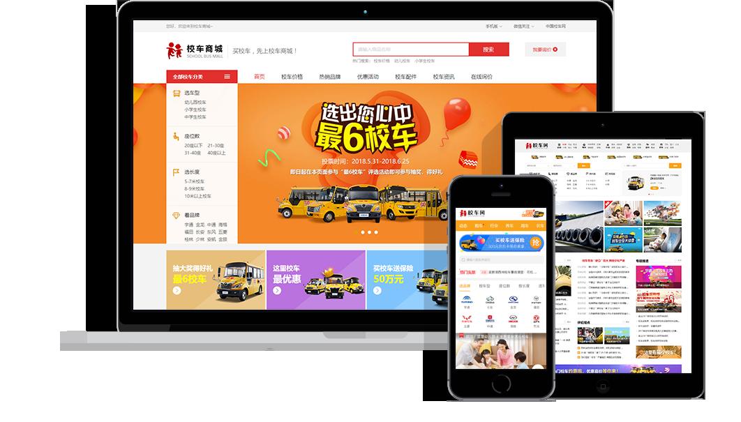 中国校车网