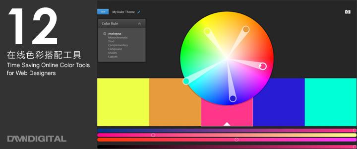 网络设计师必备:12个在线色彩搭配工具-郑州网站建设