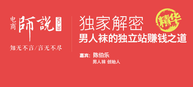 陈伯乐:独家解密男人袜的独立站赚钱之道-郑州网站建设
